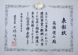 平成3年建設大臣表彰