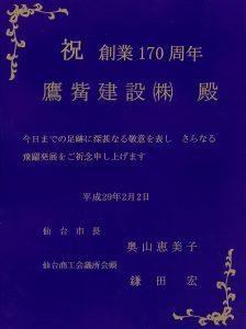 祝創業170周年記念