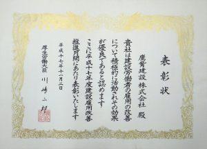 平成17年厚生労働大臣表彰