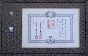 平成8年勲五等瑞宝章