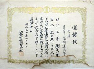 昭和30年創業108年選奨状