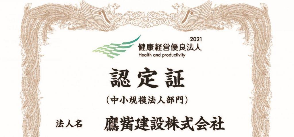 21112915_鷹觜建設株式会社 - コピー